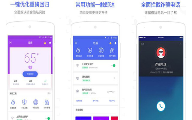 Alibaba Mobile Security 5.8