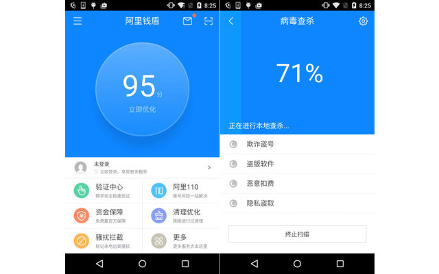Alibaba Mobile Security