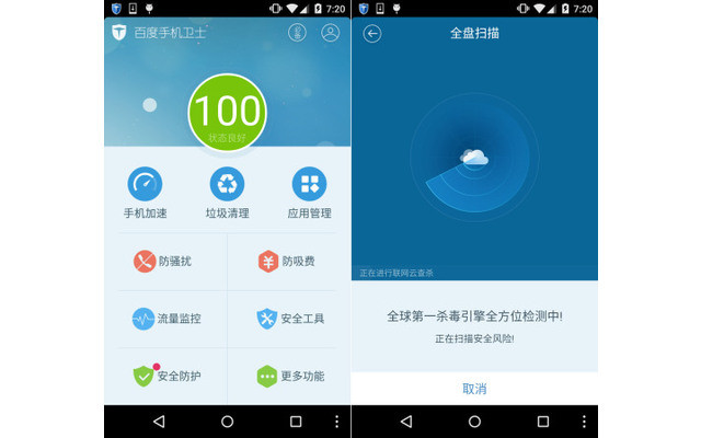 Baidu Mobile Security